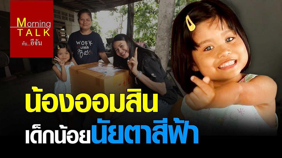 (Video) น้องออมสิน เด็กน้อยนัยตาสีฟ้า