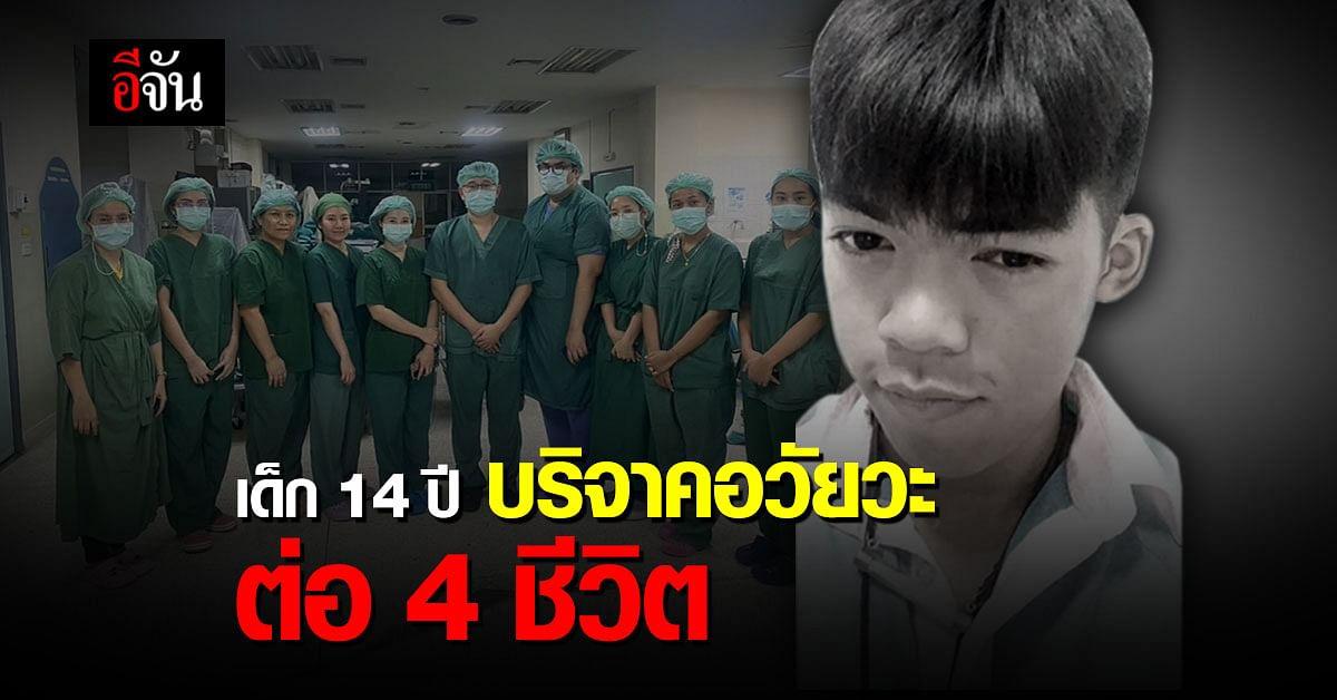 บุญใหญ่ ญาติ บริจาคอวัยวะ ด.ช.สิรวิชญ์ วัย 14 ปี ต่อชีวิตผู้ป่วย 4 ชีวิต