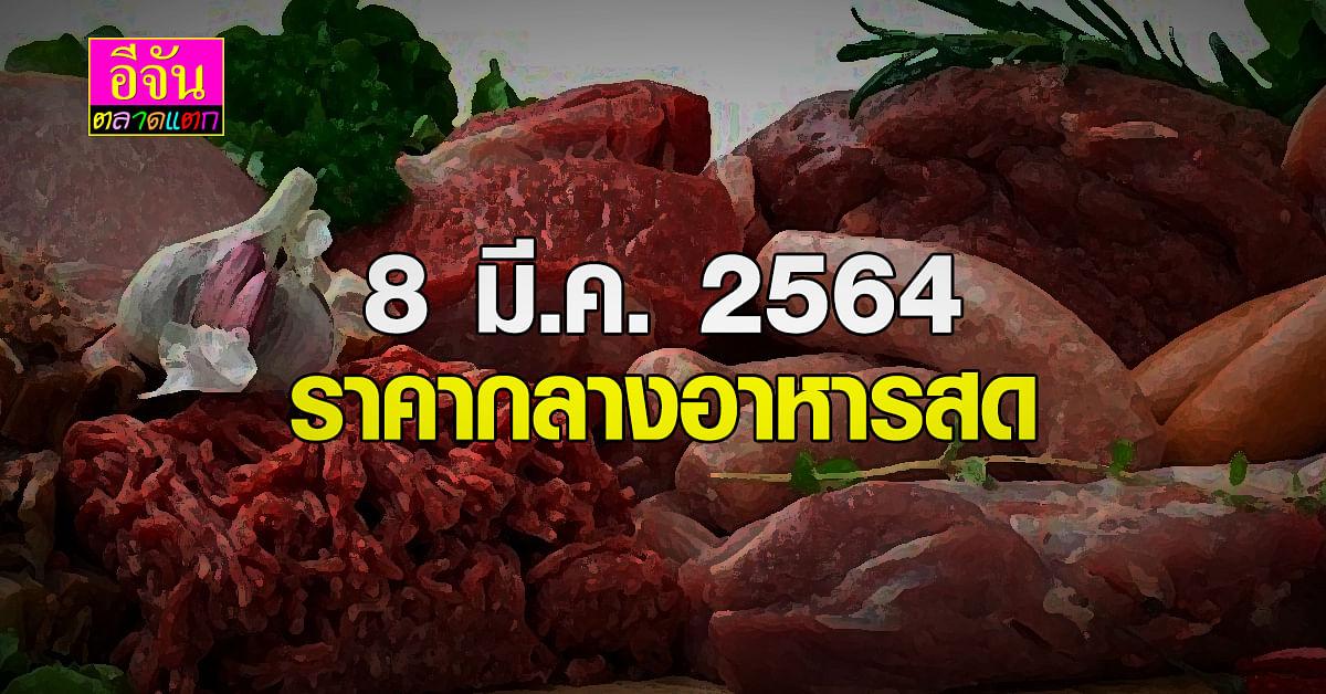 8 มี.ค.2564 ราคากลาง อาหารสด พริกขี้หนู (จินดา) ปรับขึ้นขีดละ 2 บาท