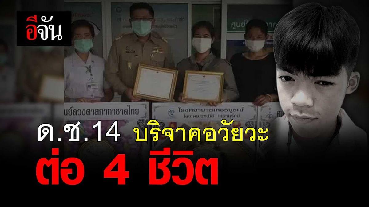 (Video) ด.ช.14 บริจาคอวัยวะต่อ 4 ชีวิต