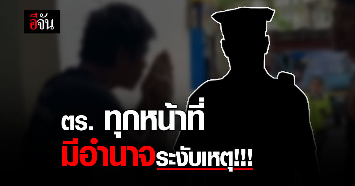 ตำรวจ เผย ตำรวจทุกหน้าที่ มีอำนาจระงับเหตุได้ ปม ตร.จราจร ไม่จับคนร้าย?