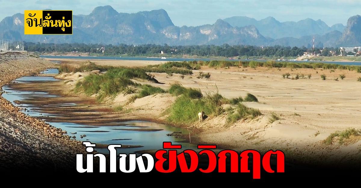 แม่น้ำโขง วิกฤตหนัก น้ำเหลือแค่เมตรกว่า