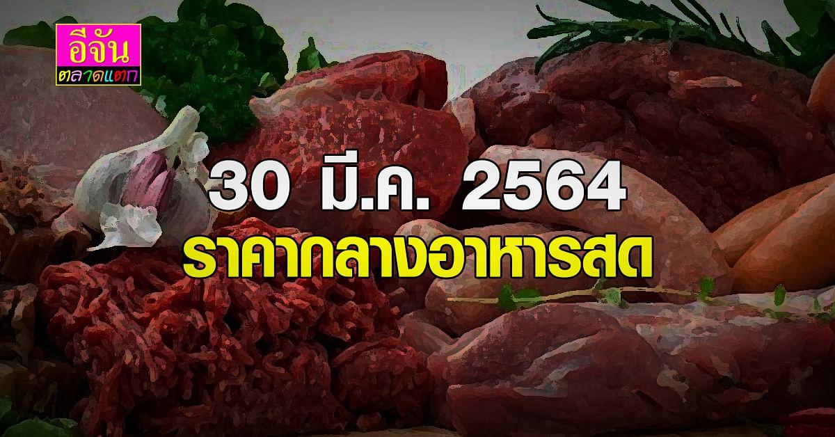 30 มี.ค.2564 ราคากลาง อาหารสด ช่วงนี้เข้าฤดูร้อน ผักหลายชนิดแพงขึ้น ลองเลือกซื้อกันดู