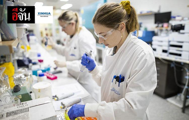 คณะนักวิจัยปฏิบัติงานในห้องปฏิบัติการของมหาวิทยาลัยควีนส์แลนด์ เมืองบริสเบนของออสเตรเลีย