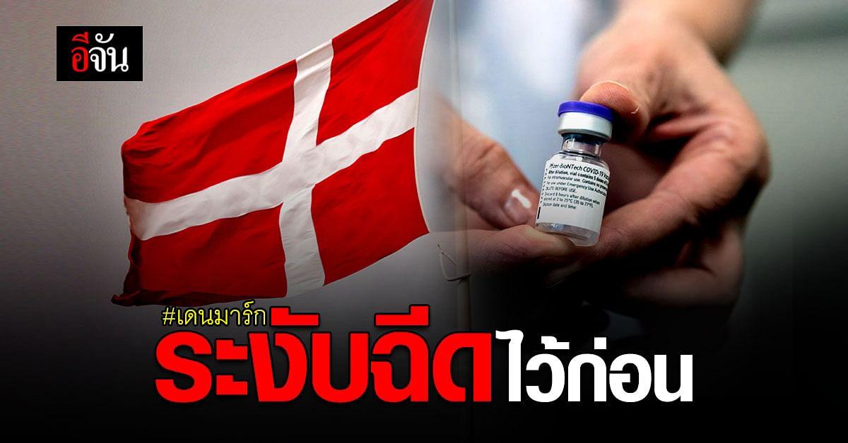 สาธารณสุข เดนมาร์ก  สั่งระงับการฉีดวัคซีนโควิด เป็นการชั่วคราว
