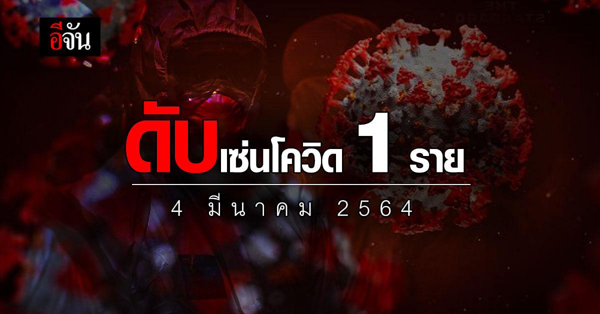ข่าวร้าย คนไทยดับเซ่นพิษโควิด 1 ราย รักษาตัวเดือนกว่า