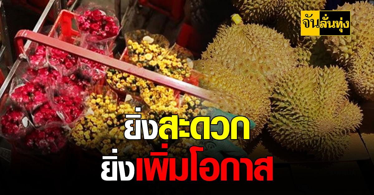 ทางหลวงคุนหมิง-กรุงเทพฯ เส้นทางเศรษฐกิจจีน – ไทย ส่งเสริมการค้าขาย ดอกไม้ ผลไม้ ชื่นมื่น