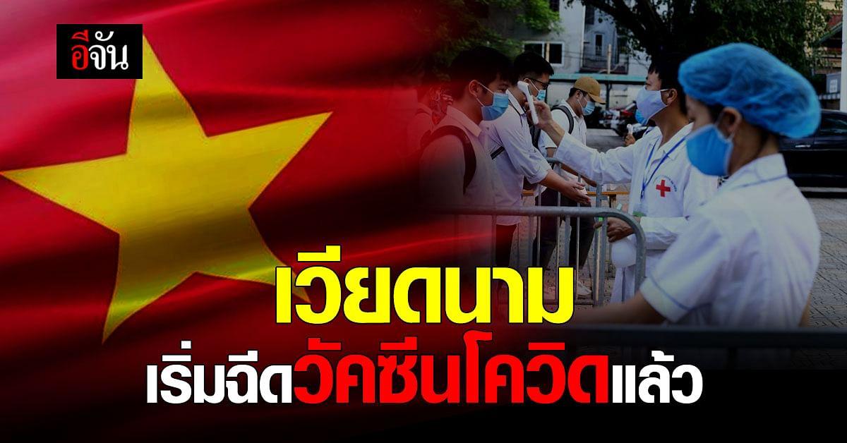 เวียดนาม เริ่มฉีดวัคซีนโควิด ให้ประชาชนแล้ว
