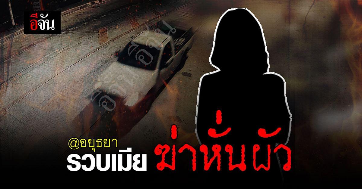 เมีย สารภาพ ฆ่าหั่นศพผัว เผาทิ้งริมถนน จังหวัดพระนครศรีอยุธยา