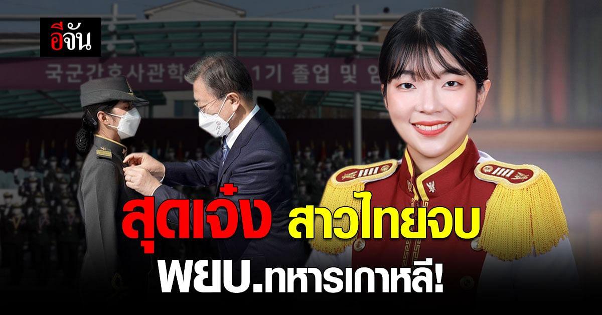 ชื่นชม สาวไทยคนแรก จบพยาบาลทหาร จากเกาหลี