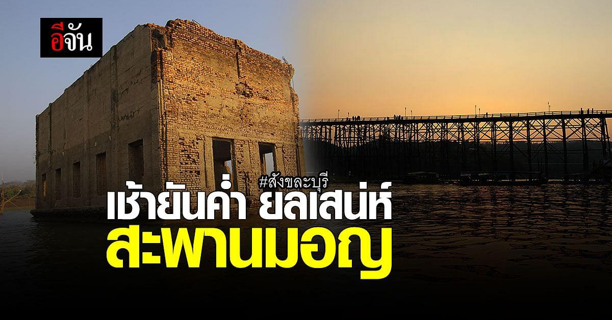 อีจันพาเที่ยว เสน่ห์ สะพานมอญ สังขละบุรี