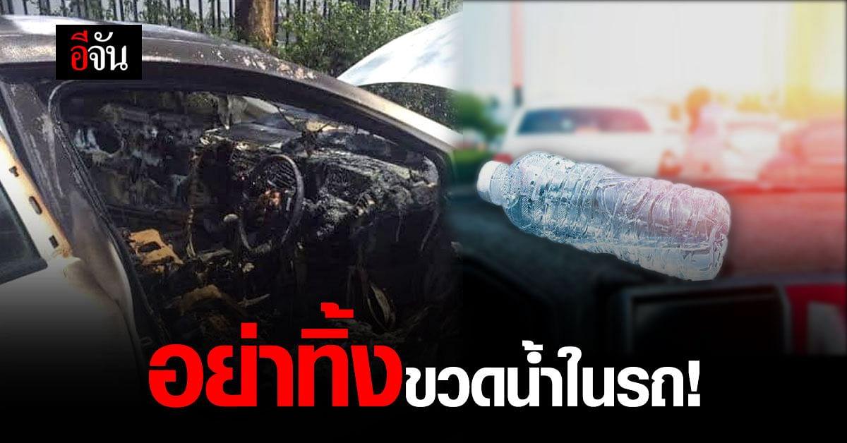 เตือนคนมีรถ อย่าทิ้งขวดน้ำไว้ในรถ ชนวนเกิดประกายไฟ ไหม้รถวอด!