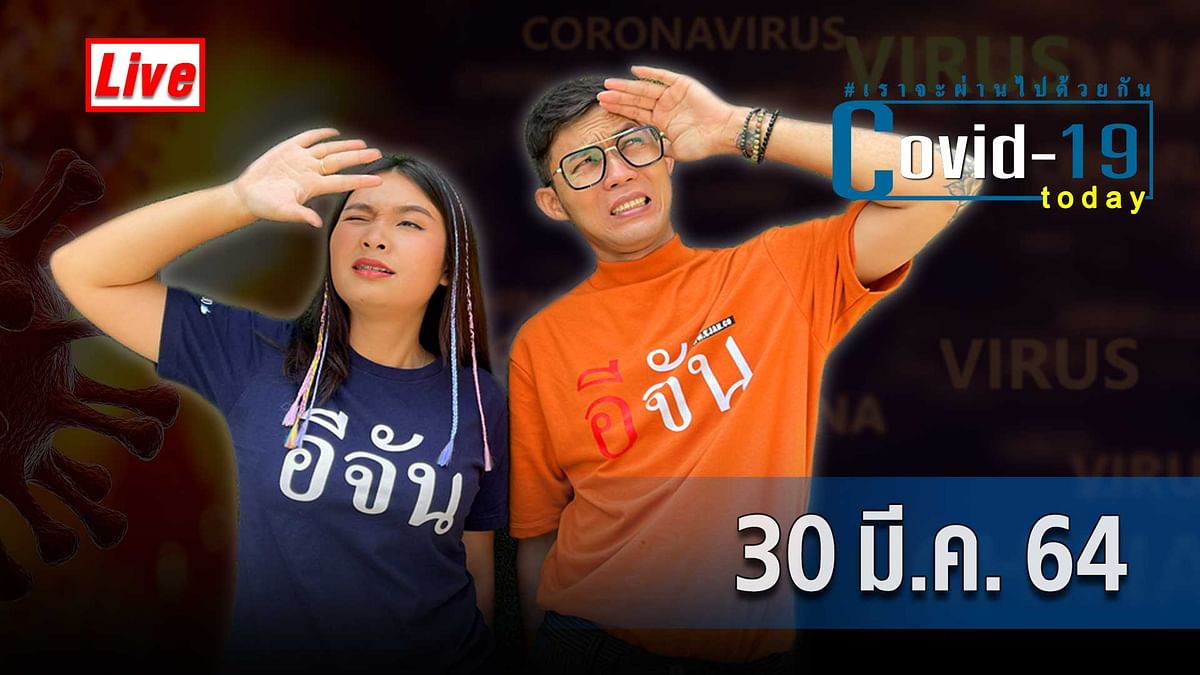 (Video) COVID today กับอีจัน วันอังคาร ที่ 30 มีนาคม 2564