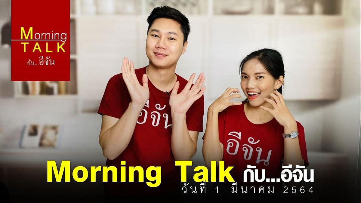 (Video) รายการMorningTalk 1 มี.ค. 64