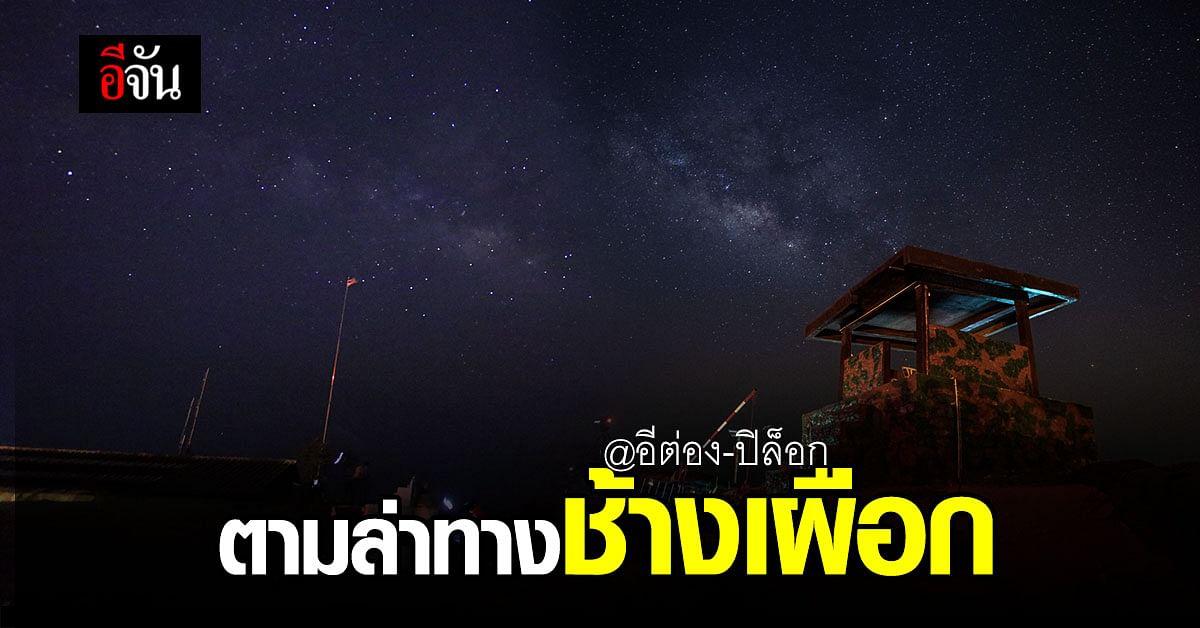 อีจันพาเที่ยว ล่า ทางช้างเผือก @ อีต่อง ปิล็อก กาญจนบุรี