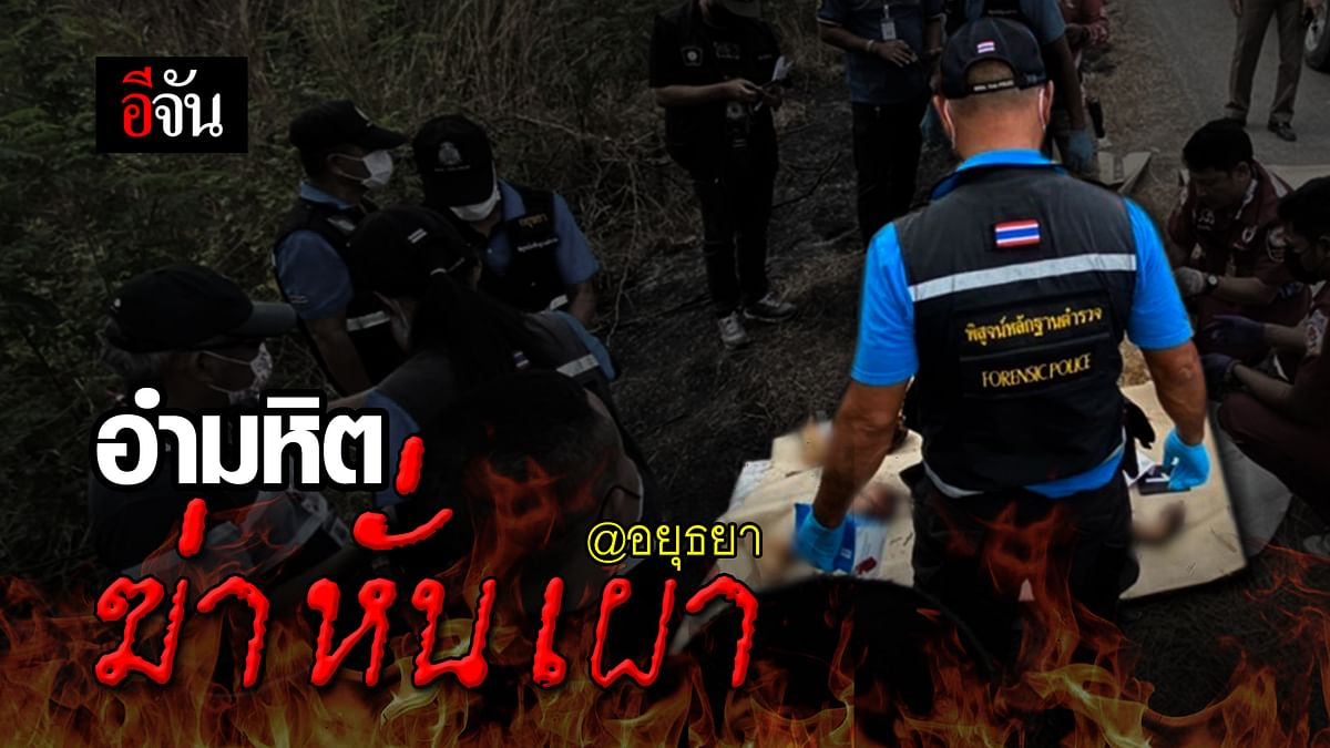 (Video) อำมหิต ฆ่า หั่น เผา @อยุธยา