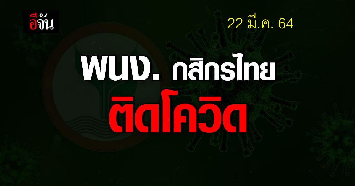 ธนาคารกสิกรไทย แจงหลังพบพนักงาน ติดเชื้อโควิด 2 ราย