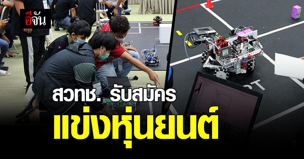 สวทช. รับสมัคร แข่งขันหุ่นยนต์ไร้การบังคับอัจฉริยะ