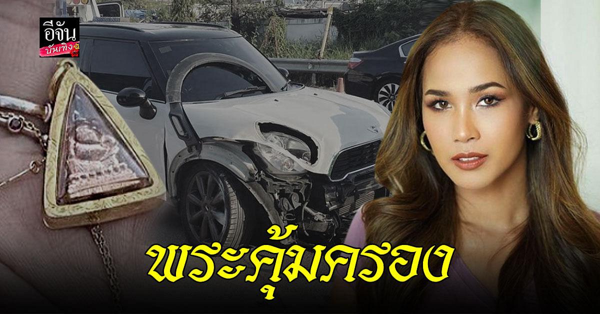 เมญ่า ประสบอุบัติเหตุรถเสียหลักพุ่งชนแบริเออร์ โชดดีไม่มีใครได้รับบาดเจ็บ