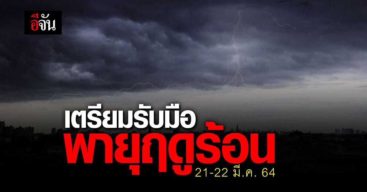 กรมอุตุนิยมวิทยา เตือน 21-22 มี.ค. เตรียมรับมือ พายุฤดูร้อน