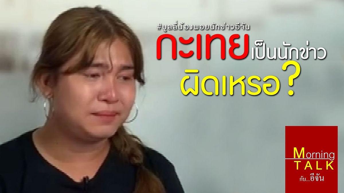 (Video) เปิดใจพีพลอยอีจัน นักข่าวสาว ถูกเหยียดเพศขณะรายงานสด