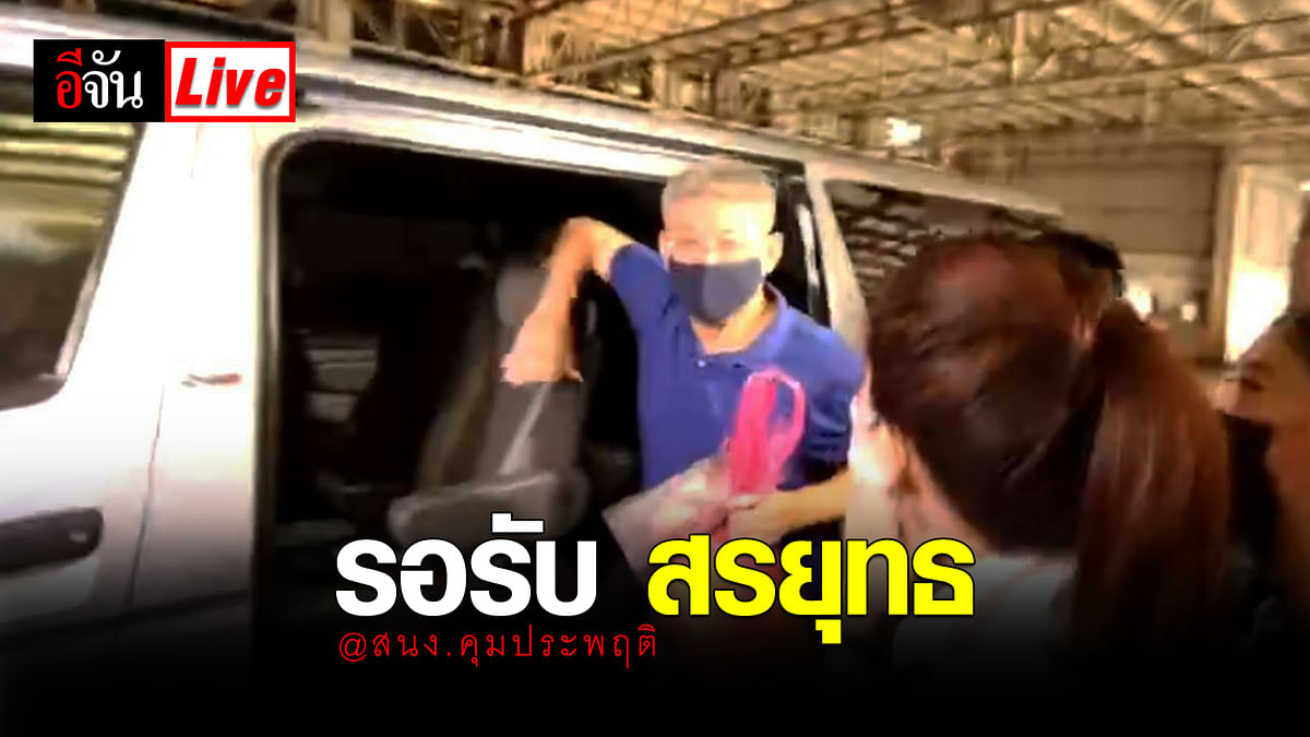 (VIDEO) Live พี่ยุทธออกมาแล้ว! กำลังพ้นโทษ และกำลังได้รับอิสรภาพ