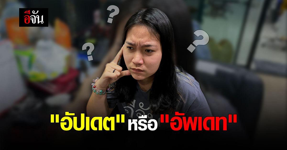อีจันอยากรู้ ? คำว่า Update เขียนภาษาไทยยังไงดี