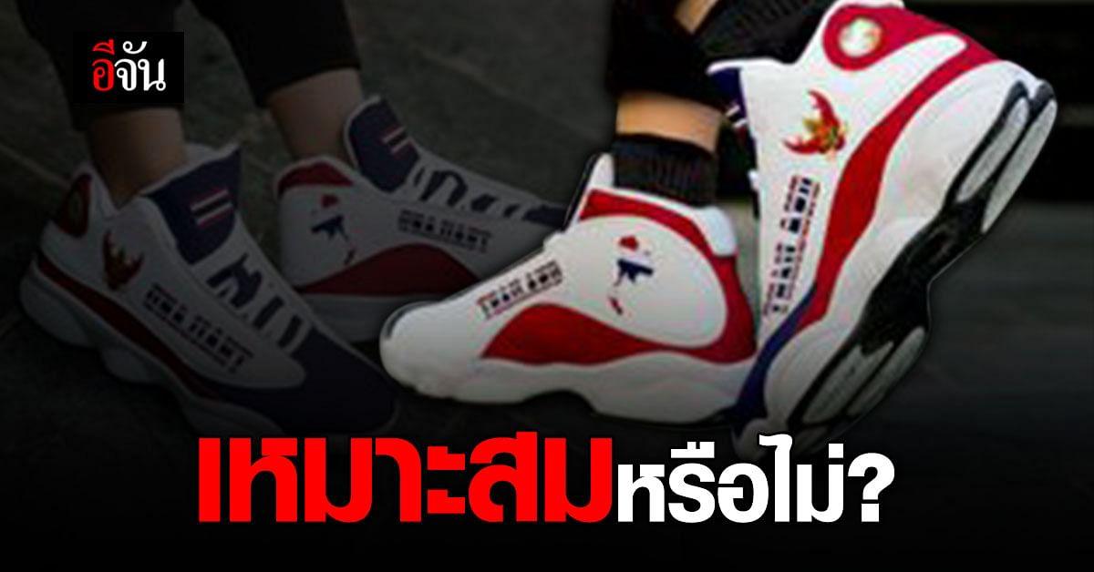 แบรนด์รองเท้า ต่างประเทศ ลงรูป รองเท้าลายธงชาติ ตราครุฑ