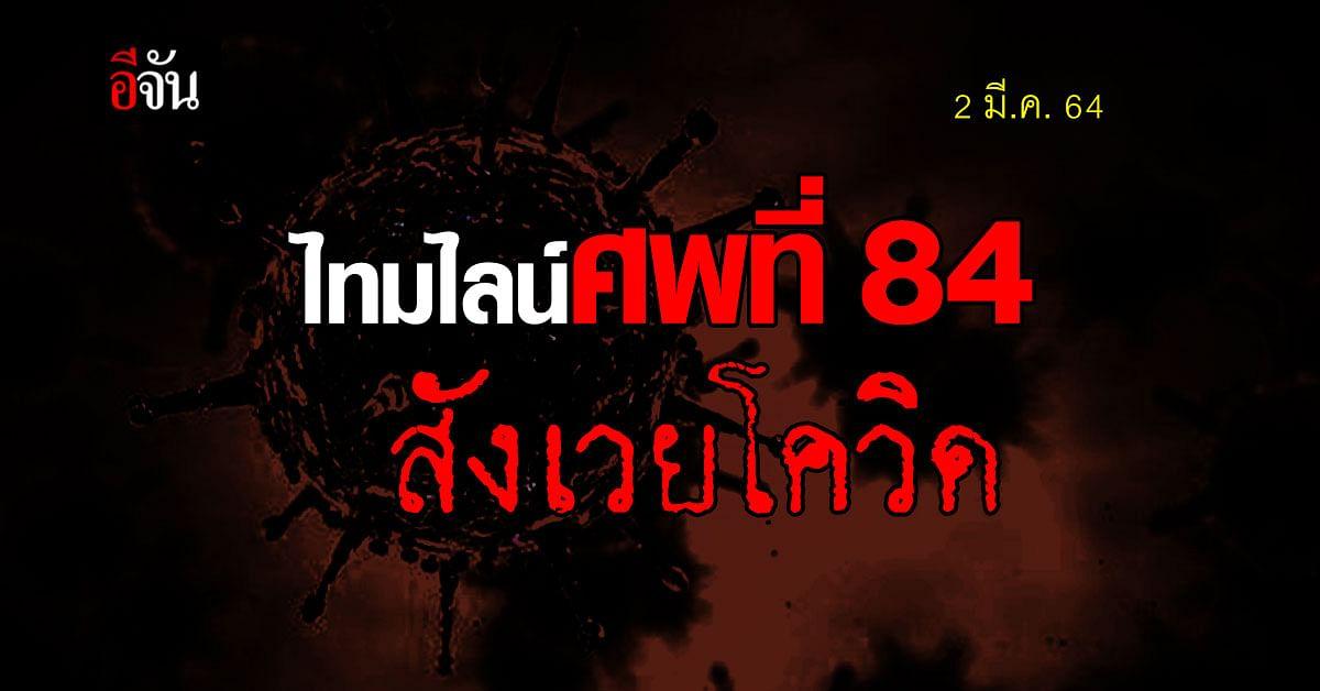 ไทม์ไลน์ ชายไทย 92 ปี ติดโควิด เสียชีวิต