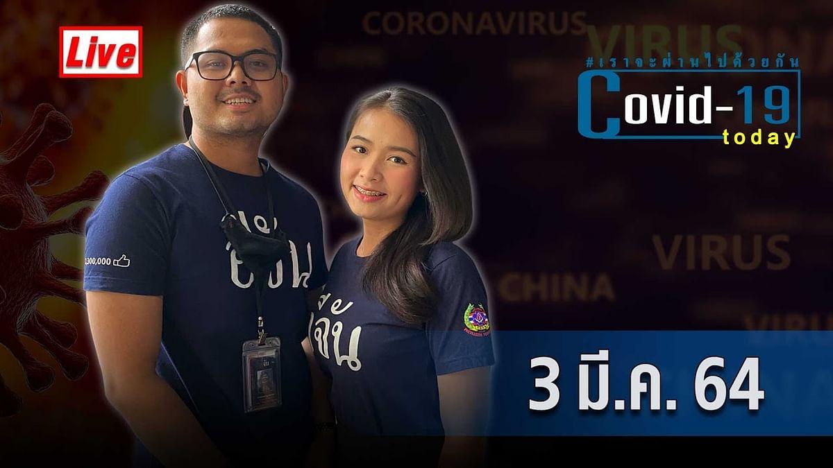 (Video) COVID today กับอีจัน วันที่ 3 มีนาคม 2564