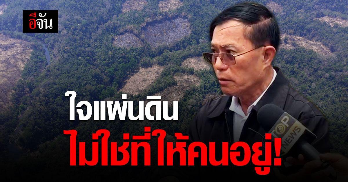 ประสาน หวังรัตนปราณี ผู้ช่วยรัฐมนตรี ฯ สำรวจพื้นที่ ใจแผ่นดิน ชี้ ทนไม่ได้ บางกลอยบน ไม่ใช่ที่ ให้คนอยู่!