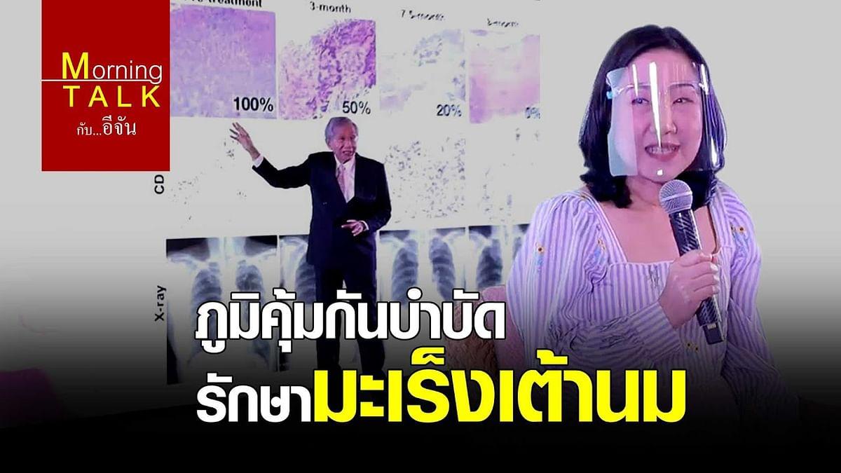 (Video) ภูมิคุ้มกันบำบัด รักษามะเร็งเต้านม