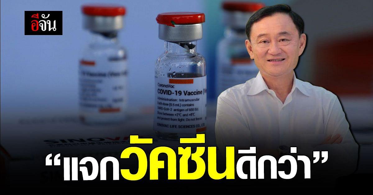 ทักษิณ ร่วมวงสนทนา แนะ รัฐบาล แจก วัคซีนโควิด ให้ประชาชน