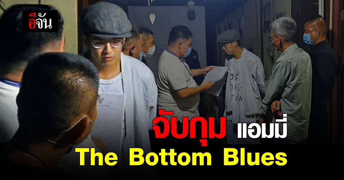 ตำรวจเข้าจับกุม แอมมี่ The Bottom Blues   ขณะไปหลบอยู่ที่อยุธยา