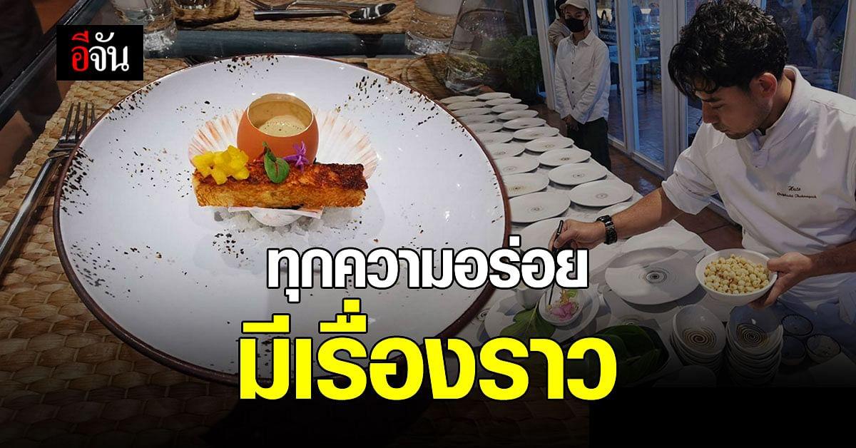 อิ่มอร่อยกับ ของดีเมืองประจวบฯ ในงาน Grand Opening Taste OF Prachuap