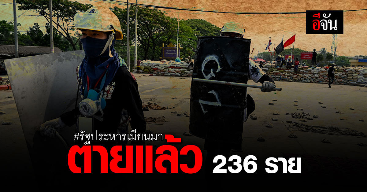 ยอดตัวเลขผู้เสียชีวิต ชุมนุมต้านรัฐประหารเมียนมา พุ่ง 236 ศพ