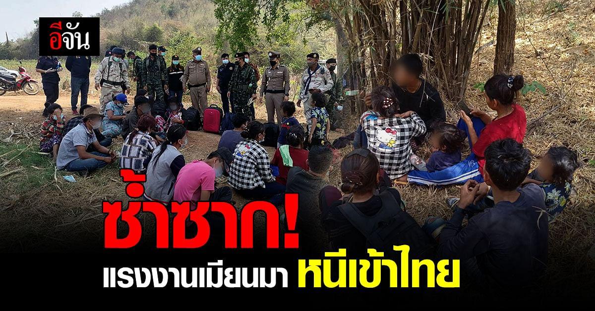เจออีกแล้ว! 17 แรงงานเมียนมา หนีเข้าไทย เดินเท้าข้ามภูเขา หวังตบตาเจ้าหน้าที่