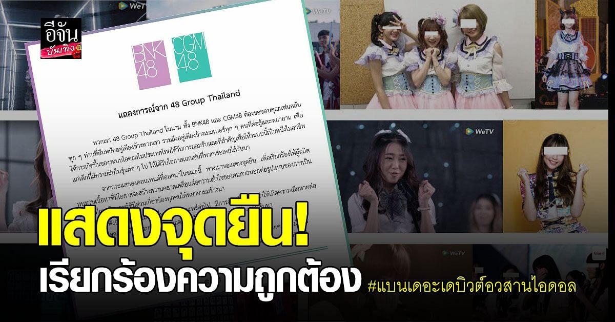 48 Group Thailand ออกมาแสดงจุดยืน หลังเกิดแฮซแท็ก #แบนเดอะเดบิวต์อวสานไอดอล
