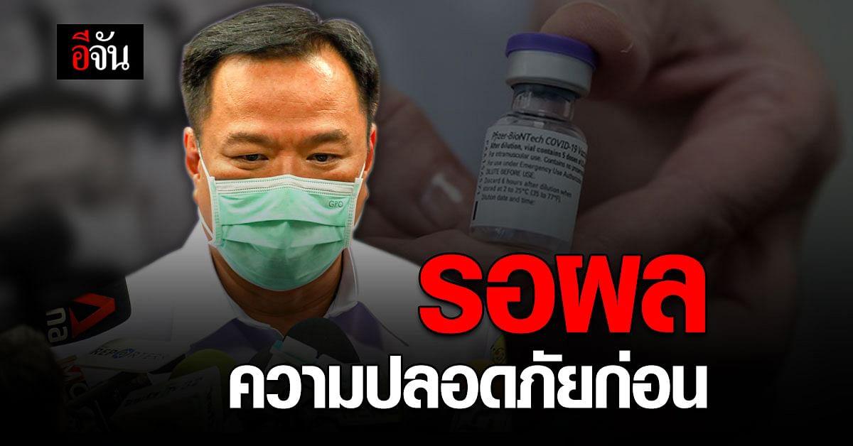 อนุทิน แจงเหตุชะลอฉีด วัคซีนโควิด รอผลความปลอดภัยที่ชัดเจนก่อน