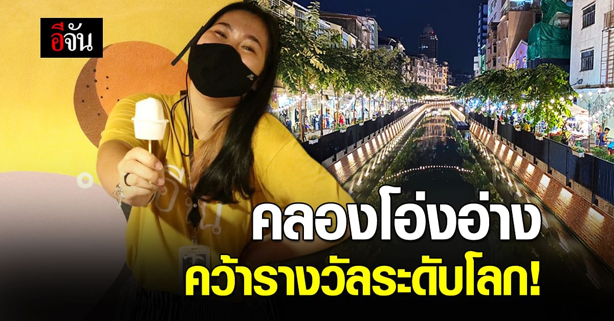 สุดเจ๋ง คลองโอ่งอ่าง ดังไกลทั่วโลก! คว้ารางวัล 2020 Asian Townscape Awards