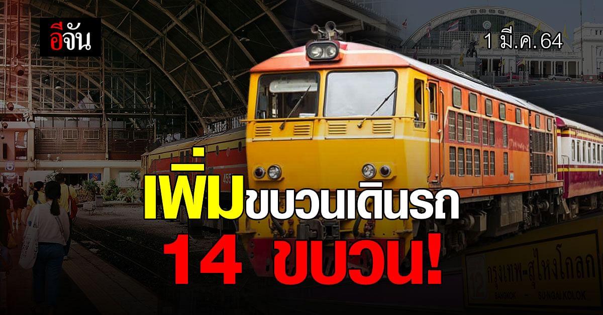 ดีเดย์ 1 มี.ค. 64 การรถไฟฯ เพิ่มขบวนรถอีก 14 ขบวน สายเหนือ ใต้ ตะวันออก