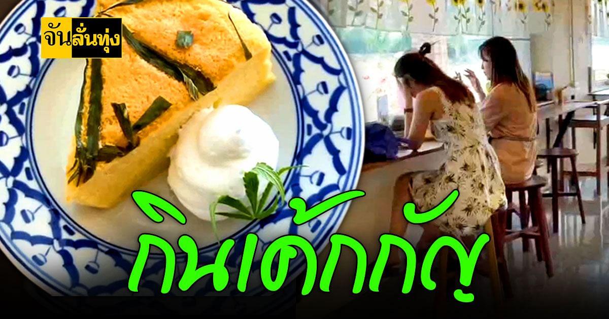 พาชิมเมนู คาเฟ่กัญชา เจ้าแรกในเพชรบูรณ์!