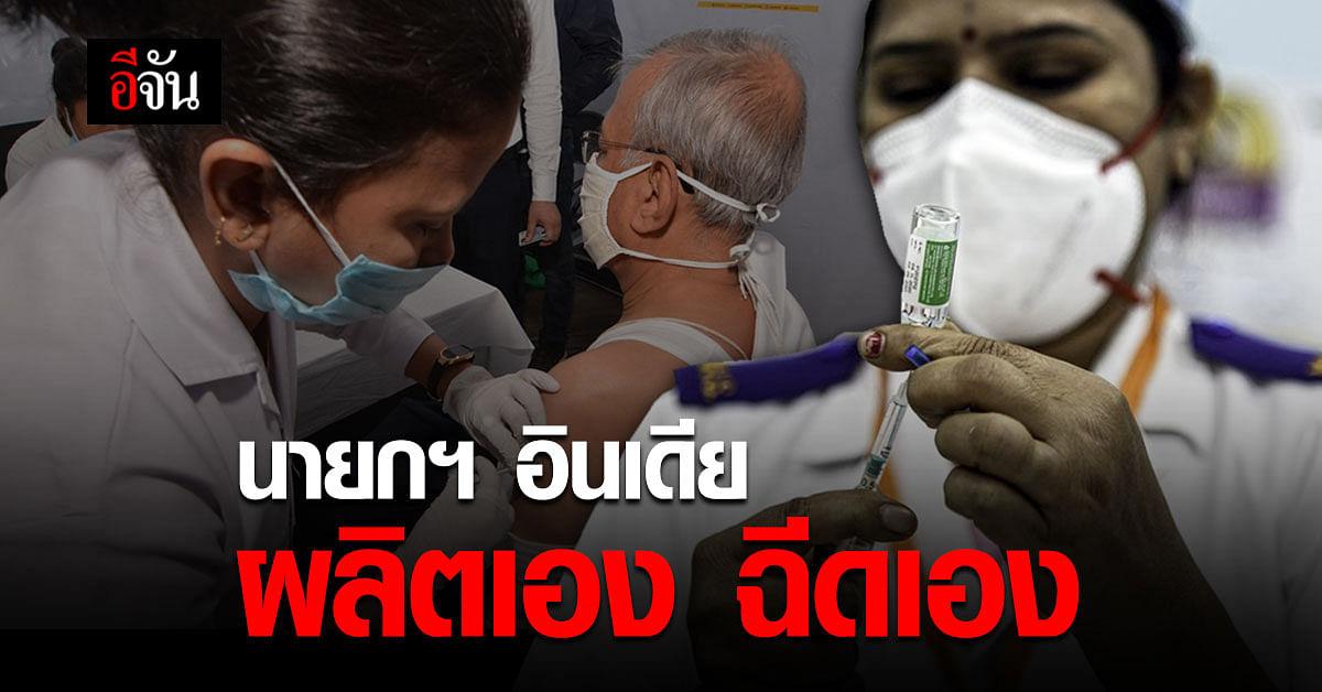 นายกฯ อินเดีย ฉีดวัคซีนโควิด ที่ผลิตเองภายในประเทศ