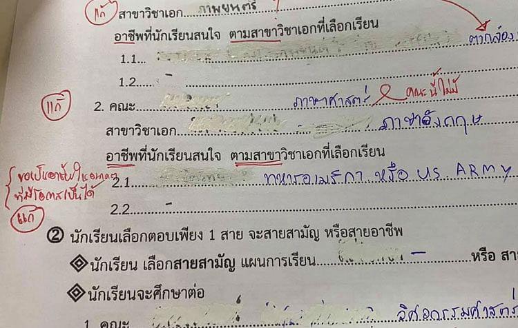 เด็กไทยอยากทหารอเมริกัน
