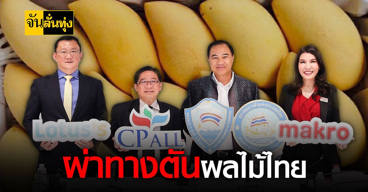 ซีพี หนุนเกษตรกรซื้อ ผลไม้ไทย หวังช่วยพ้นจากวิกฤตโควิด