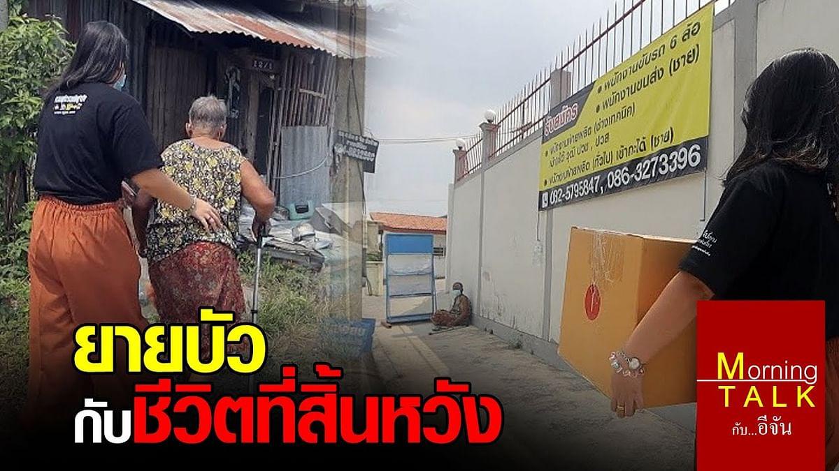 (Video) ยายบัว หญิงชรานั่งรอความหวังข้างถนน