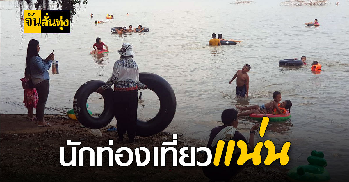 พาเล่นน้ำเขื่อนลำนางรอง สถานที่ท่องเที่ยวบุรีรัมย์