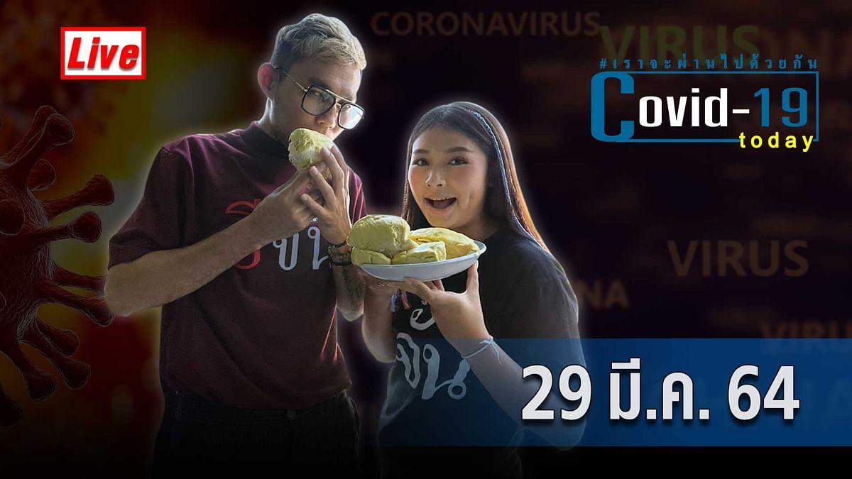 (Video) COVID today กับอีจัน วันจันทร์ ที่ 29 มีนาคม 2564