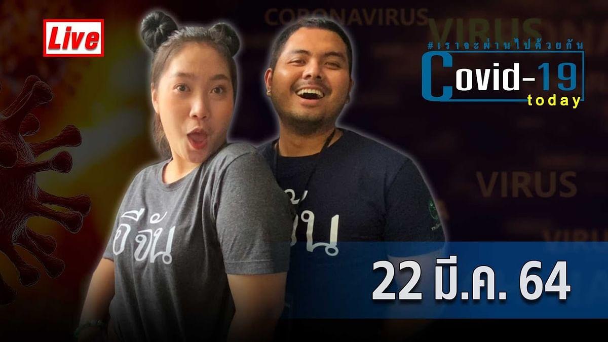 (Video) รายการ COVID today วันที่ 22 มีนาคม 2564