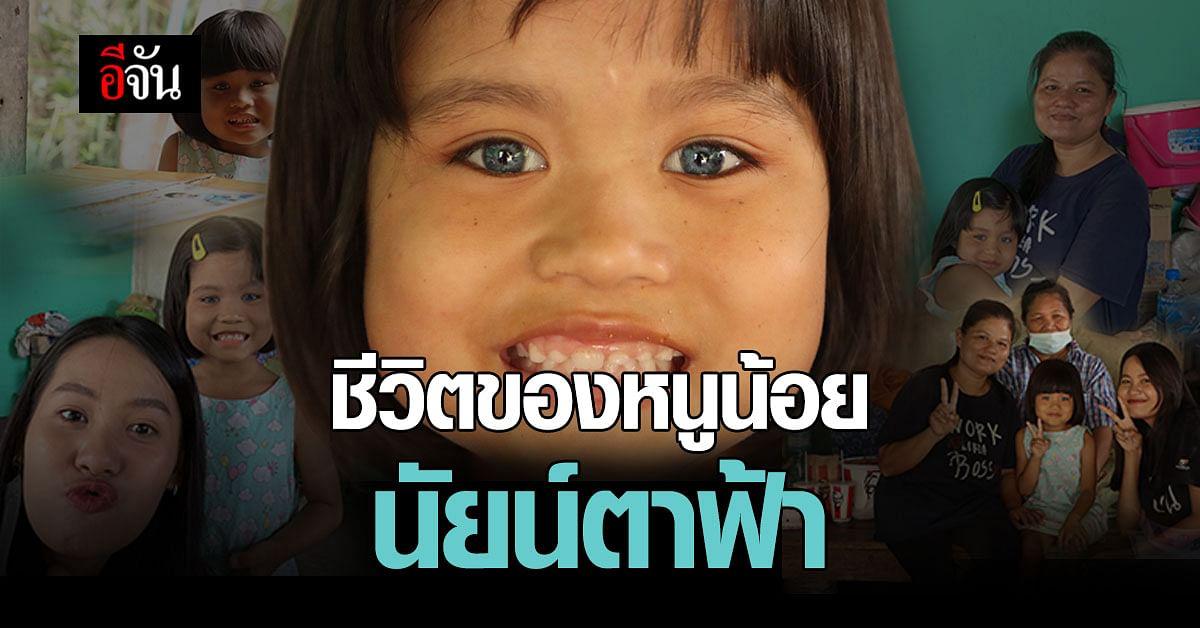 ชีวิต 'ออมสิน' เด็กนัยน์ตาฟ้า หูหนวก วัย 6 ขวบ